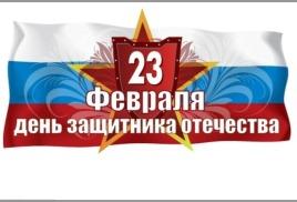 С днем защитника отечества !!!